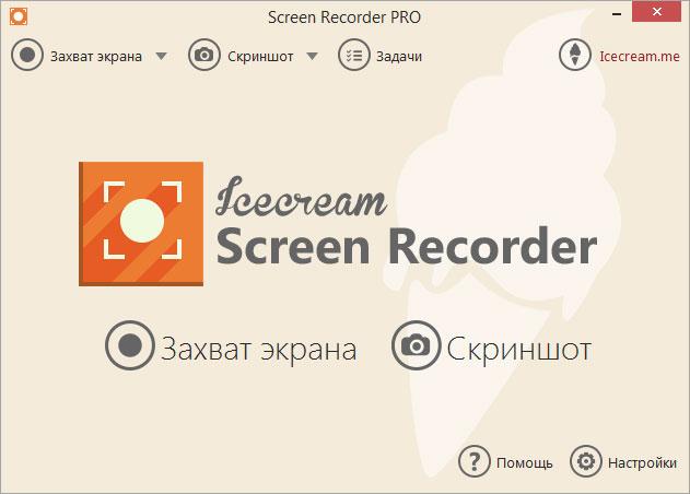 Программа для снятия видео с экрана компьютера без ограничений