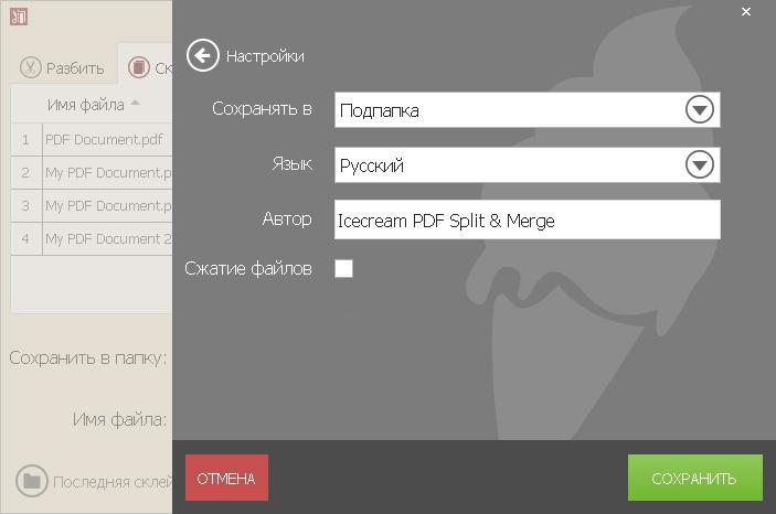 программа объединяющая Pdf файлы - фото 11