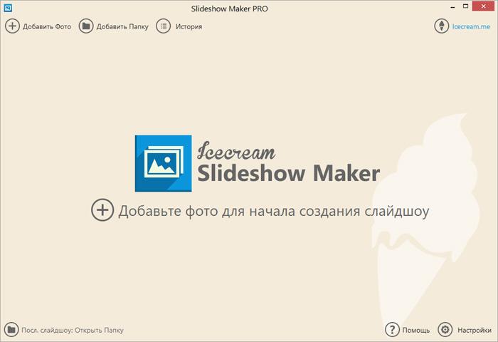 Программа делать презентации для windows 7 на русском