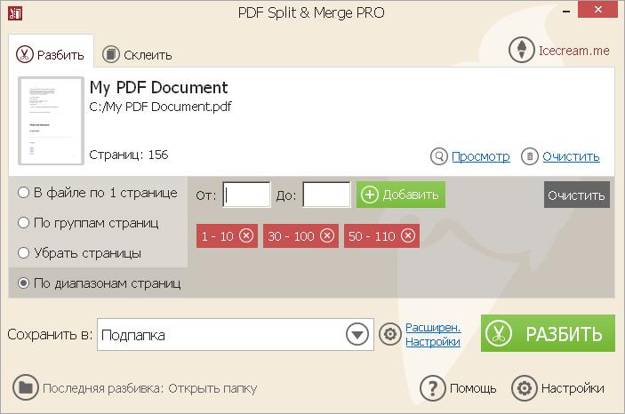 программа объединяющая pdf файлы